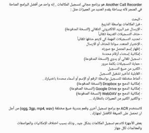 تطبيق تسجيل المكالمات ACR Premium