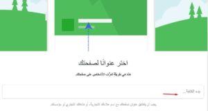 انشاء صفحة فيسبوك من خلال هاتفك